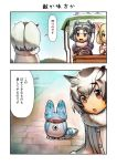 3girls aasu_kirishita animal_ears blonde_hair brown_eyes cerulean_(kemono_friends) collar comic common_raccoon_(kemono_friends) cosplay fennec_(kemono_friends) fox_ears head_wings kemono_friends lucky_beast_(kemono_friends) lucky_beast_(kemono_friends)_(cosplay) multiple_girls northern_white-faced_owl_(kemono_friends) owl_ears raccoon_ears silver_hair translation_request