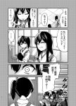 5girls akagi_(kantai_collection) ayasugi_tsubaki chikuma_(kantai_collection) comic greyscale haguro_(kantai_collection) kaga_(kantai_collection) kantai_collection monochrome multiple_girls myoukou_(kantai_collection) translation_request