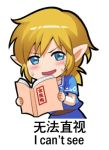 1boy blonde_hair blue_eyes blush book chinese eyebrows_visible_through_hair holding holding_book link looking_at_viewer lowres open_book parted_lips pointy_ears shangguan_feiying short_hair solo sweat sweatdrop the_legend_of_zelda the_legend_of_zelda:_breath_of_the_wild translation_request