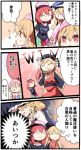 4girls ^_^ american_flag_dress black_dress blonde_hair chinese_clothes closed_eyes clownpiece comic commentary_request dress finger_to_mouth hat hecatia_lapislazuli highres jester_cap junko_(touhou) kirisame_marisa multiple_girls nakukoroni neck_ruff polka_dot polos_crown red_eyes redhead smile star star_print striped tabard touhou translation_request wide_sleeves