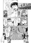 2girls comic holding_clothes houshou_(kantai_collection) imu_sanjo japanese_dress kantai_collection leaning_forward looking_at_another looking_up mamiya_(kantai_collection) multiple_girls naganami_(kantai_collection)