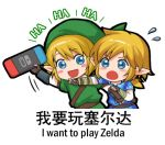 2boys blonde_hair blue_eyes blush blush_stickers brown_gloves chinese english fingerless_gloves game_console gloves laughing link looking_at_another lowres multiple_boys nintendo_switch open_mouth pointy_ears shangguan_feiying short_hair smile the_legend_of_zelda the_legend_of_zelda:_breath_of_the_wild the_legend_of_zelda:_skyward_sword translation_request