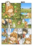 ... 3girls ^_^ animal_ears arm_up backpack bag black_hair blonde_hair blue_sky bow bowtie bucket_hat closed_eyes comic elbow_gloves gloves grass green_eyes hand_holding hat hat_feather hisahiko kaban_(kemono_friends) kemono_friends multiple_girls open_mouth outdoors red_shirt savannah serval_(kemono_friends) serval_ears serval_print serval_tail shirt short_hair short_sleeves shorts sitting sitting_on_ground skirt sky sleeveless sleeveless_shirt smile spoken_ellipsis t-shirt tail thought_bubble treat younger |_|