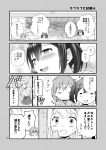 3girls comic greyscale highres hiryuu_(kantai_collection) kantai_collection monochrome multiple_girls page_number shoukaku_(kantai_collection) souryuu_(kantai_collection) translation_request yatsuhashi_kyouto