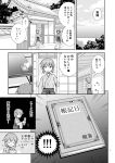 !! 2girls :o book closed_eyes comic diary greyscale hair_ribbon hakama_skirt highres hiryuu_(kantai_collection) holding holding_book japanese_clothes kantai_collection long_sleeves monochrome multiple_girls page_number ribbon short_hair short_twintails socks souryuu_(kantai_collection) sweat translation_request twintails yatsuhashi_kyouto