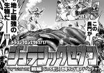 3girls bonnet choufu_shimin comic dinosaur greyscale headgear horn isolated_island_hime kantai_collection kongou_(kantai_collection) long_hair monochrome multiple_girls nagato_(kantai_collection) shinkaisei-kan smoke translated tyrannosaurus_rex volcano