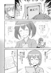 2girls ^_^ book closed_eyes comic diary greyscale hair_ribbon highres hiryuu_(kantai_collection) holding holding_book japanese_clothes kantai_collection monochrome multiple_girls page_number ribbon short_hair short_twintails solo souryuu_(kantai_collection) sweatdrop translation_request twintails yatsuhashi_kyouto