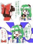 >:d +_+ 2girls 2koma :d anniversary bangs bare_shoulders black_eyes black_hair blush bow clenched_hands comic detached_sleeves frog_hair_ornament green_hair hair_bow hair_ornament hair_ribbon hair_tubes hakurei_reimu itatatata kochiya_sanae large_bow mountain_of_faith multiple_girls open_mouth ribbon smile snake_hair_ornament touhou translated