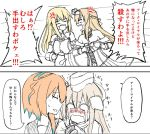 2koma 4girls :d ahoge anchor anger_vein angry atsushi_(aaa-bbb) bare_shoulders bismarck_(kantai_collection) blonde_hair blue_hair blush braid breasts clothes_grab comic corset crown crying crying_with_eyes_open cup dress elbow_gloves eyebrows_visible_through_hair french_braid garrison_cap gloves gradient_hair hair_between_eyes hair_ornament hairband hat holding holding_cup i-58_(kantai_collection) jewelry kantai_collection kettle light_brown_hair long_hair long_sleeves military military_uniform mini_crown multicolored_hair multiple_girls necklace no_hat no_headwear no_pupils off-shoulder_dress off_shoulder open_mouth pink_hair pointing puffy_long_sleeves puffy_sleeves ribbon round_teeth sailor_collar school_uniform serafuku short_hair sleeveless smile speech_bubble sweatdrop teacup tears teeth translation_request trembling u-511_(kantai_collection) uniform warspite_(kantai_collection) wavy_mouth white_dress