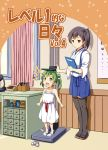 +++ 2girls :d alternate_costume black_hair black_legwear blush_stickers brown_eyes casual commentary_request contemporary cover cover_page doujin_cover dress green_eyes green_hair hair_ribbon hakama_skirt height_rod kaga_(kantai_collection) kantai_collection long_hair multiple_girls open_mouth pleated_skirt ribbon sakimiya_(inschool) side_ponytail size_difference skirt smile tasuki thigh-highs translation_request twintails white_dress younger zettai_ryouiki zuikaku_(kantai_collection)