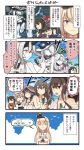 >:( 4koma 6+girls :3 :i alternate_costume battleship_hime battleship_summer_hime bikini black_gloves black_hair blonde_hair blue_eyes braid brown_eyes brown_hair closed_eyes comic crown elbow_gloves english evil_grin evil_smile fingerless_gloves flower glasses gloves grey_eyes grin hair_between_eyes hair_flaps hair_flower hair_ornament haruna_(kantai_collection) hat headgear heavy_cruiser_hime heavy_cruiser_summer_hime highres horns ido_(teketeke) innertube kantai_collection long_hair low_twintails middle_finger mini_crown multiple_girls nagato_(kantai_collection) ooyodo_(kantai_collection) open_mouth pink_flower ponytail ramune red_eyes remodel_(kantai_collection) seaport_summer_hime shigure_(kantai_collection) shinkaisei-kan short_hair single_braid smile speech_bubble submarine_hime submarine_summer_hime swimsuit taigei_(kantai_collection) translated twintails warspite_(kantai_collection) white_bikini white_hair wo-class_aircraft_carrier yamato_(kantai_collection) yuudachi_(kantai_collection)