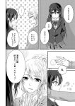 2girls ayase_eli chorisow_(delta_chord) comic greyscale love_live! monochrome multiple_girls sonoda_umi translation_request