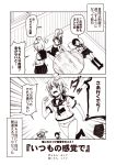 2koma 3girls ahoge closed_eyes comic greyscale i-58_(kantai_collection) kantai_collection kouji_(campus_life) long_hair maru-yu_(kantai_collection) monochrome multiple_girls neckerchief open_mouth panties pleated_skirt sailor_collar school_uniform serafuku short_hair short_sleeves skirt skirt_removed smile speech_bubble translated u-511_(kantai_collection) underwear