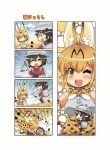 2girls 4koma :d ^_^ animal_ears chibi closed_eyes colonel_aki comic kaban_(kemono_friends) kemono_friends multiple_girls open_mouth serval_(kemono_friends) serval_ears serval_print serval_tail short_hair silent_comic smile tail translation_request