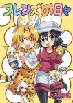 6+girls :d alpaca_ears alpaca_suri_(kemono_friends) alpaca_tail animal_ears black_eyes black_hair blonde_hair chibi colonel_aki commentary_request common_raccoon_(kemono_friends) cover cover_page doujin_cover fennec_(kemono_friends) fox_ears fox_tail gradient_hair head_wings jaguar_(kemono_friends) jaguar_ears jaguar_print jaguar_tail japanese_crested_ibis_(kemono_friends) kaban_(kemono_friends) kemono_friends light_brown_hair long_hair looking_at_viewer lucky_beast_(kemono_friends) multicolored_hair multiple_girls open_mouth otter_ears raccoon_ears raccoon_tail serval_(kemono_friends) serval_ears serval_print serval_tail short_hair silver_hair small-clawed_otter_(kemono_friends) smile tail translation_request white_hair yellow_eyes