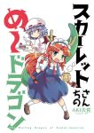 2girls :d alternate_costume bat_wings blue_eyes chopsticks colonel_aki commentary_request cosplay cover cover_page doujin_cover dragon_girl dragon_horns dragon_tail food hat holding hong_meiling_(dragon) horns kobayashi-san_chi_no_maidragon long_hair looking_at_viewer maid maid_headdress mob_cap multiple_girls open_mouth orange_hair purple_hair ramen red_eyes remilia_scarlet short_hair smile strawberry_shortcake tail tooru_(maidragon) tooru_(maidragon)_(cosplay) touhou translation_request wings