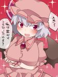 1girl :d alternate_breast_size bat_wings blouse blush breast_hold breasts brooch brown_legwear crossed_arms eyebrows_visible_through_hair grey_hair hammer_(sunset_beach) hat jewelry looking_at_viewer mob_cap open_mouth pink_blouse pink_skirt puffy_short_sleeves puffy_sleeves red_eyes remilia_scarlet short_hair short_sleeves skirt skirt_set smile solo sparkle_background touhou upper_body wings