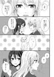 2girls ayase_eli cat chorisow_(delta_chord) comic greyscale love_live! love_live!_school_idol_project monochrome multiple_girls sonoda_umi translation_request