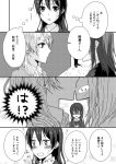 3girls ayase_eli chorisow_(delta_chord) comic greyscale kiss love_live! love_live!_school_idol_project monochrome multiple_girls sonoda_umi translation_request yuri