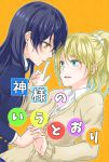 2girls ayase_eli blonde_hair blue_eyes blue_hair chorisow_(delta_chord) commentary_request cover cover_page doujin_cover interlocked_fingers jacket long_hair love_live! love_live!_school_idol_project multiple_girls ponytail school_uniform scrunchie sonoda_umi yellow_eyes yuri