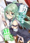 1boy 1girl 3: admiral_(kantai_collection) arched_back arm_hug black_bow black_skirt blue_eyes blush bow closed_mouth cover cover_page detached_sleeves doujin_cover green_hair hair_between_eyes hair_bow hair_flaps hair_ornament hairclip kantai_collection long_hair looking_at_viewer out_of_frame pleated_skirt ponytail sailor_collar sidelocks skirt solo_focus yamakaze_(kantai_collection) yappen