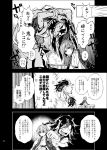 2girls candle comic dress greyscale highres hokuto_(scichil) horns japanese_clothes kijin_seija kimono minigirl monochrome multicolored_hair multiple_girls sharp_teeth streaked_hair sukuna_shinmyoumaru sweat teeth touhou translation_request wrist_cuffs