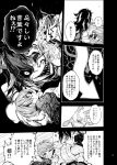 2girls butterfly candle comic dress fire greyscale highres hokuto_(scichil) horns japanese_clothes kijin_seija kimono minigirl monochrome multicolored_hair multiple_girls sharp_teeth streaked_hair sukuna_shinmyoumaru teeth touhou translation_request wrist_cuffs