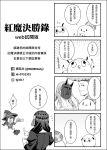 4koma cat chicke_iii chinese chomusuke comic greyscale highres kono_subarashii_sekai_ni_shukufuku_wo! long_hair mask megumin monochrome pompadour staff translation_request yunyun_(konosuba)