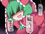 blindfold blush bound commentary_request dress front_ponytail green_hair hair_ribbon hammer_(sunset_beach) kagiyama_hina long_hair open_mouth red_dress ribbon smile tied_up touhou translation_request upper_body