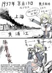 1boy 1girl aircraft airplane anchor_symbol augusta_(zhan_jian_shao_nyu) binoculars biplane blonde_hair comic glasses holding_binoculars sitting size_difference standing_on_head thigh-highs torpedo translation_request y.ssanoha zhan_jian_shao_nyu