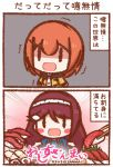 2girls 4koma comic datte_datte_aa_mujo despair food hoshizora_rin long_hair love_live! multiple_girls orange_hair p-man-p-man redhead sakurauchi_riko shaking short_hair sushi translated |_|