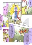 2girls blonde_hair comic commentary_request cottonee crossover day dress flying fox_tail full_body hands_in_sleeves hat hat_ribbon highres ledyba long_hair long_sleeves mob_cap multiple_girls multiple_tails nincada noel_(noel-gunso) outdoors pillow_hat pokemon pokemon_(creature) puffy_short_sleeves puffy_sleeves purple_dress ribbon short_hair short_sleeves standing tabard tail touhou translation_request upper_body white_dress wide_sleeves yakumo_ran yakumo_yukari yellow_eyes