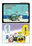 2koma 6+boys 80s autobot beachcomber_(transformers) black_hair blue_eyes bluestreak_(transformers) brown_hair bumblebee car chip_chase comic controller crossover damaged dougi game_controller glass ground_vehicle headband highres indoors insignia machine machinery mecha motor_vehicle multiple_boys oldschool open_mouth outdoors over_shoulder personification playing_games prowl robot ryuu_(street_fighter) short_hair street_fighter television transformers translation_request vehicle video_game white_eyes who93