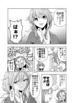 !!? >:o 2girls :o asakura_rikako blush bookshelf breath closed_eyes comic greyscale hair_ribbon japanese_clothes katayama_kei kimono kotohime long_hair looking_at_another monochrome multiple_girls opaque_glasses open_mouth pointing pointing_up ribbon sample sparkle sunlight touhou touhou_(pc-98) translation_request