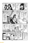 6+girls ahoge atago_(kantai_collection) blank_eyes comic commentary greyscale hand_on_hip hiryuu_(kantai_collection) hiyou_(kantai_collection) kako_(kantai_collection) kantai_collection kiso_(kantai_collection) mizuho_(kantai_collection) mizumoto_tadashi monochrome multiple_girls non-human_admiral_(kantai_collection) ooyodo_(kantai_collection) pola_(kantai_collection) ryuuhou_(kantai_collection) shouhou_(kantai_collection) souryuu_(kantai_collection) suisei_(kantai_collection) taigei_(kantai_collection) translation_request twintails zuikaku_(kantai_collection)
