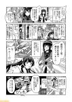 6+girls :d ;d agano_(kantai_collection) ahoge akebono_(kantai_collection) akitsu_maru_(kantai_collection) alternate_costume black_hair blush breasts cleavage comic commentary fish glasses greyscale hachimaki happi hat headband headgear ikazuchi_(kantai_collection) inazuma_(kantai_collection) japanese_clothes kantai_collection kongou_(kantai_collection) large_breasts low_ponytail mizumoto_tadashi monochrome multiple_girls murasame_(kantai_collection) naganami_(kantai_collection) non-human_admiral_(kantai_collection) nude one_eye_closed open_mouth peaked_cap pleated_skirt pola_(kantai_collection) roma_(kantai_collection) saury school_uniform serafuku sidelocks skirt smile tairyou-bata translation_request warspite_(kantai_collection) wavy_hair witch_hat yamashiro_(kantai_collection) zara_(kantai_collection)