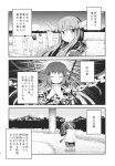 3girls 5boys chains comic gradient_hair greyscale highres hijiri_byakuren horn horns hoshiguma_yuugi ibuki_suika japanese_clothes khakkhara kimono monk monochrome multicolored_hair multiple_boys multiple_girls oni sash touhou translation_request