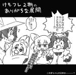 4girls animal_ears baby bucket_hat comic common_raccoon_(kemono_friends) covering_mouth fennec_(kemono_friends) fox_ears hair_between_eyes hat hat_feather kaban_(kemono_friends) kemono_friends monochrome multiple_girls pacifier raccoon_ears seki_(red_shine) short_hair shorts sweat tail translation_request wavy_hair