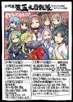 6+girls blonde_hair blue_hair brown_hair colored comic commentary_request fumizuki_(kantai_collection) green_hair harukaze_(kantai_collection) hatakaze_(kantai_collection) kamikaze_(kantai_collection) kantai_collection matsukaze_(kantai_collection) meiji_schoolgirl_uniform minazuki_(kantai_collection) multiple_girls nagatsuki_(kantai_collection) natori_(kantai_collection) sakazaki_freddy satsuki_(kantai_collection) school_uniform translation_request