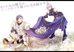 1boy 1girl armor armored_boots armored_dress bare_shoulders boots breastplate breasts cape fate/grand_order fate_(series) field flower flower_field gauntlets hair_over_one_eye holding holding_cape lancelot_(fate/grand_order) large_breasts misuko_(sbelolt) pauldrons purple_hair shielder_(fate/grand_order) sitting spiky_hair translation_request violet_eyes