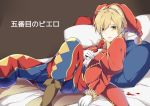 1boy argyle argyle_legwear bed_sheet blonde_hair blood blood_stain blue_eyes boots card clown evillious_nendaiki gloves gobanme_no_pierrot_(vocaloid) hand_on_own_chest hat highres jester_cap joker kagamine_len lemy_abelard looking_at_viewer lying on_back pillow playing_card red_clothes ruffled_sleeves song_name star vocaloid white_gloves yuken_52