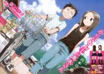 1boy 1girl arms_behind_back bicycle bicycle_basket black_hair black_vest brown_eyes brown_hair building capri_pants clouds denim ground_vehicle highres jeans karakai_jouzu_no_takagi-san long_hair nishikata official_art outdoors pants shirt shoes short_hair sky smile sneakers takagi-san vest walking white_shirt yamamoto_souichirou
