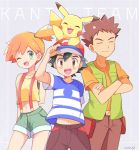 1girl 2boys :d black_hair brown_eyes green_eyes hat kasumi_(pokemon) looking_at_viewer mei_(maysroom) multiple_boys navel one_eye_closed open_mouth orange_hair pikachu pokemon pokemon_(anime) pokemon_(game) pokemon_sm pokemon_sm_(anime) satoshi_(pokemon) smile takeshi_(pokemon) teeth
