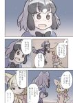 2girls :d animal_ears black_bow black_bowtie black_gloves black_hair black_skirt blonde_hair blush bow bowtie breast_pocket brown_eyes clenched_hand clouds comic common_raccoon_(kemono_friends) dessert emphasis_lines extra_ears eyebrows_visible_through_hair fang fennec_(kemono_friends) food fox_ears fox_tail fur_collar gloves grey_hair hand_on_hip highres kemono_friends looking_at_another miniskirt multicolored_hair multiple_girls open_mouth outdoors pantyhose pink_sweater pleated_skirt pocket quick_makanaha raccoon_ears raccoon_tail short_hair short_sleeves skirt sky smile speech_bubble standing star_(sky) sweater tail thigh-highs translation_request white_legwear white_skirt yellow_bow yellow_bowtie yellow_legwear zettai_ryouiki