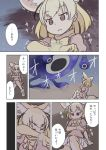 1girl animal_ears blonde_hair bow bowtie breast_pocket brown_eyes cerulean_(kemono_friends) closed_eyes comic extra_ears eyebrows_visible_through_hair fennec_(kemono_friends) fox_ears fox_tail highres kemono_friends miniskirt night night_sky pink_sweater pleated_skirt pocket quick_makanaha sandstorm shadow short_hair short_sleeves sitting skirt sky smoke speech_bubble star_(sky) sweater tail tearing_up tears thigh-highs translation_request trembling white_skirt yellow_bow yellow_bowtie yellow_legwear zettai_ryouiki