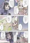 >:d 2girls :d animal_ears black_bow black_bowtie black_gloves black_hair black_skirt blonde_hair book bow bowtie breast_pocket brown_eyes clenched_hand clouds comic common_raccoon_(kemono_friends) dessert extra_ears eyebrows_visible_through_hair fang fennec_(kemono_friends) food fox_ears fox_tail fur_collar gloves grey_hair hand_on_hip highres kemono_friends looking_at_another map miniskirt multicolored_hair multiple_girls open_book open_mouth outdoors outstretched_arm pantyhose pink_sweater pleated_skirt pocket quick_makanaha raccoon_ears raccoon_tail short_hair short_sleeves skirt sky smile speech_bubble standing star_(sky) sweater tail translation_request white_legwear white_skirt yellow_bow yellow_bowtie yellow_legwear