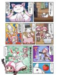 2girls angry bangs black_gloves blunt_bangs boots bubble_skirt choker cloak comic computer fighting gloves hood hooded_cloak kaname_madoka kyubey laptop magia_record:_mahou_shoujo_madoka_magica_gaiden magical_girl mahou_shoujo_madoka_magica multiple_girls papa pink_eyes pink_hair puffy_short_sleeves puffy_sleeves short_sleeves short_twintails sidelocks skirt tamaki_iroha tomato translation_request twintails white_gloves