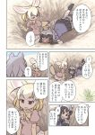 2girls :d animal_ears black_bow black_bowtie black_gloves black_hair black_skirt blonde_hair bottle bow bowtie breast_pocket brown_eyes closed_eyes comic common_raccoon_(kemono_friends) day extra_ears eyebrows_visible_through_hair fennec_(kemono_friends) fox_ears fox_tail fur_collar gloves grey_hair highres holding holding_bottle hole kemono_friends looking_at_another lying miniskirt multicolored_hair multiple_girls on_stomach open_mouth outdoors pantyhose pink_sweater pleated_skirt pocket quick_makanaha raccoon_ears raccoon_tail seiza shade short_hair short_sleeves sitting skirt sky smile speech_bubble sweater tail translation_request weeds white_legwear white_skirt yellow_bow yellow_bowtie yellow_legwear