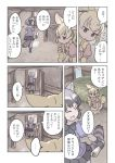 2girls :d animal_ears black_bow black_bowtie black_gloves black_hair black_skirt blonde_hair bow bowtie breast_pocket brown_eyes closed_eyes comic common_raccoon_(kemono_friends) door extra_ears fennec_(kemono_friends) finger_to_chin fox_ears fox_tail fur_collar gloves grey_hair highres holding indoors kemono_friends looking_back miniskirt multicolored_hair multiple_girls open_mouth pantyhose pink_sweater pleated_skirt pocket quick_makanaha raccoon_ears raccoon_tail seiza short_hair short_sleeves sitting skirt smile speech_bubble standing sweater tail thought_bubble translation_request walking white_legwear white_skirt yellow_bow yellow_bowtie yellow_legwear