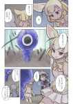 2girls animal_ears black_bow black_bowtie black_gloves black_hair black_skirt blonde_hair bow bowtie breast_pocket brown_eyes cerulean_(kemono_friends) clenched_hand comic common_raccoon_(kemono_friends) dessert extra_ears eyebrows_visible_through_hair fennec_(kemono_friends) food fox_ears fur_collar gloves grey_hair highres kemono_friends miniskirt multicolored_hair multiple_girls night night_sky outdoors pantyhose pink_sweater pleated_skirt pocket quick_makanaha raccoon_ears short_hair short_sleeves skirt sky speech_bubble standing star_(sky) sweater thigh-highs translation_request white_skirt yellow_bow yellow_bowtie yellow_legwear zettai_ryouiki